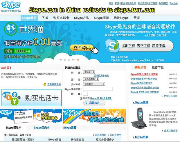 Skype China