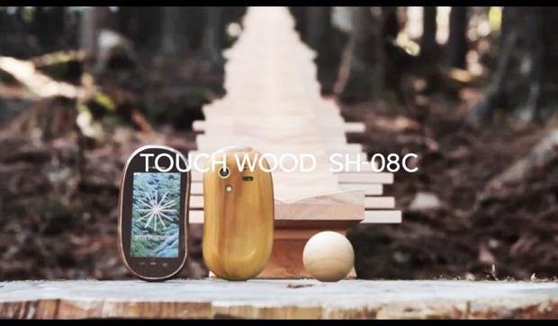 NTT DoCoMo's new Touch Wood SH-08C phone