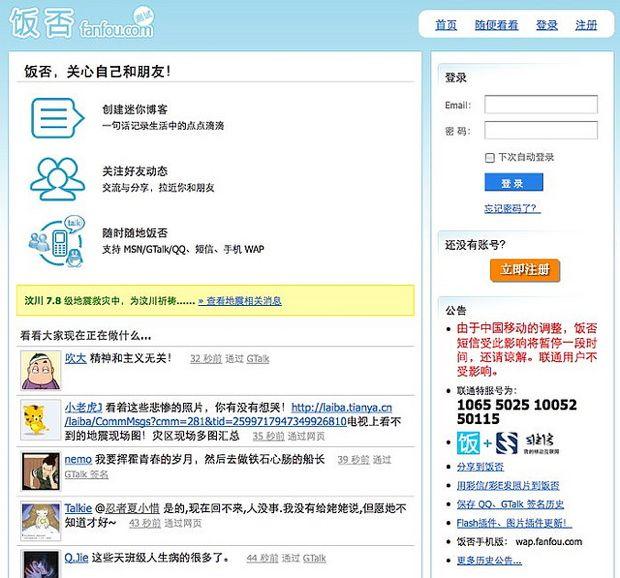Chinese Twitter