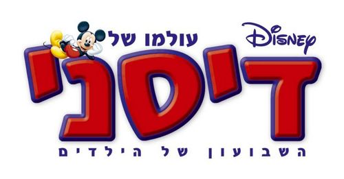 Disney Hebrew