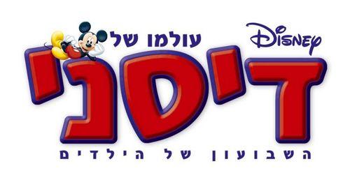 Disney Hebrew