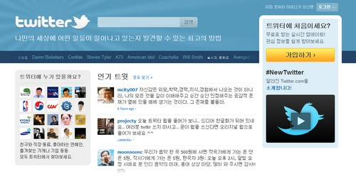 Korean Twitter South Korea