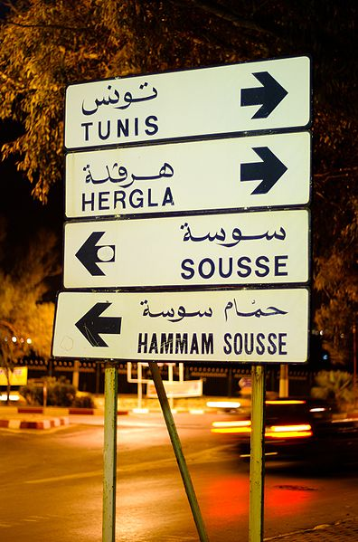Tuninia road signs