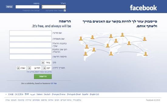 Facebook Israel