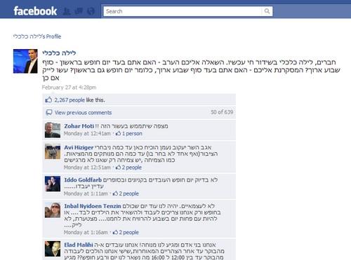 Israel govt. Facebook page