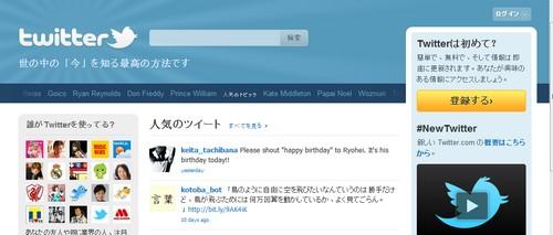 Twitter Japanese